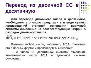 Перевод из двоичной СС в десятичную Для перевода двоичного числа в десятичное