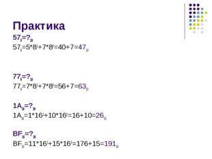 Практика 578=?10 578=5*81+7*80=40+7=4710 778=?10 778=7*81+7*80=56+7=6310 1А16
