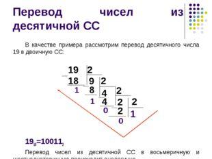 Перевод чисел из десятичной СС В качестве примера рассмотрим перевод десятичн