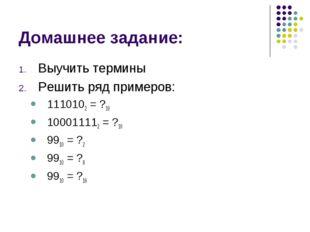 Домашнее задание: Выучить термины Решить ряд примеров: 1110102 = ?10 10001111