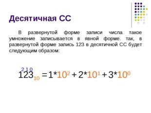 Десятичная СС В развернутой форме записи числа такое умножение записывается в