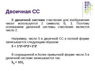 Двоичная СС В двоичной системе счисления для изображения чисел используется 2