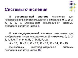 Системы счисления В восьмеричной системе счисления для изображения чисел испо