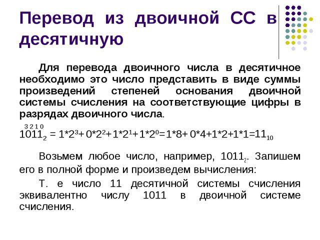 Перевод из двоичной СС в десятичную Для перевода двоичного числа в десятичное...
