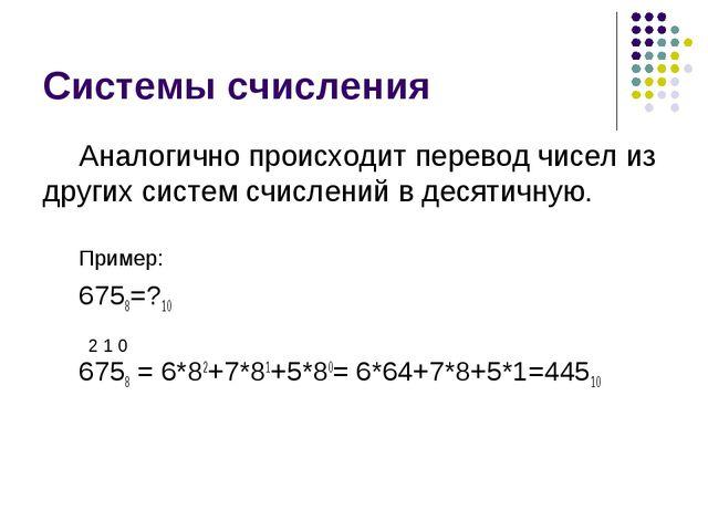 Системы счисления Аналогично происходит перевод чисел из других систем счисле...