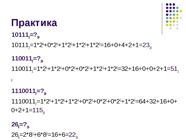 Практика 101112=?10 101112=1*24+0*23+1*22+1*21+1*20=16+0+4+2+1=2310 1100112=?...