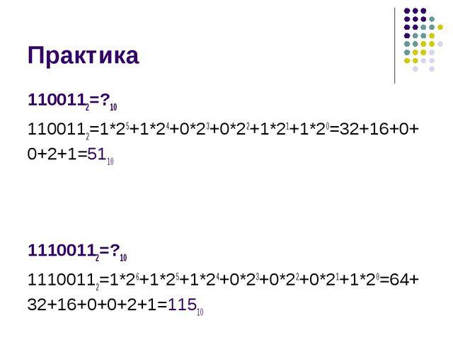 Практика 1100112=?10 1100112=1*25+1*24+0*23+0*22+1*21+1*20=32+16+0+0+2+1=5110...