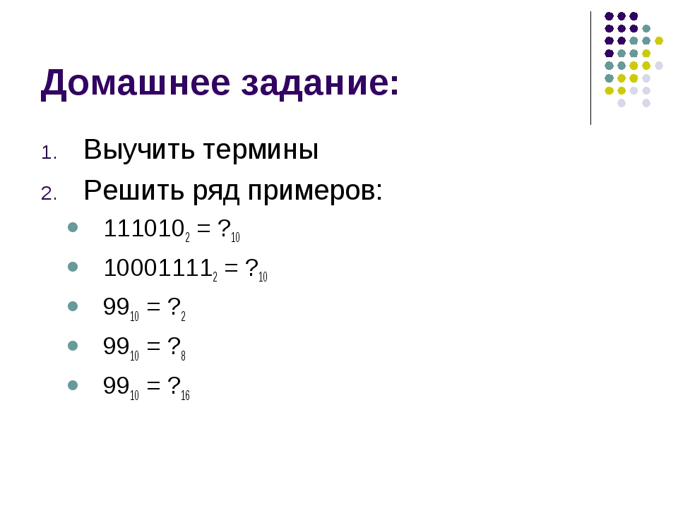 Домашнее задание: Выучить термины Решить ряд примеров: 1110102 = ?10 10001111...