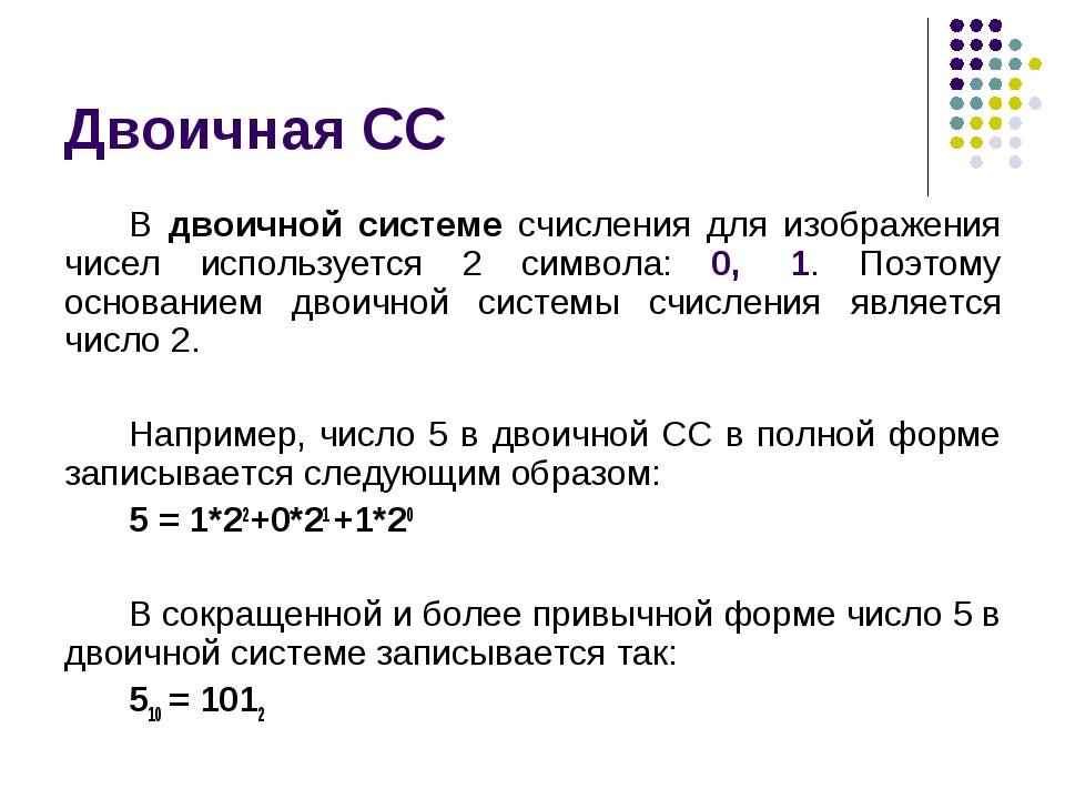 Двоичная СС В двоичной системе счисления для изображения чисел используется 2...