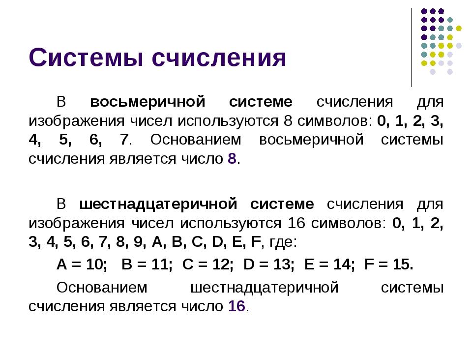 Системы счисления В восьмеричной системе счисления для изображения чисел испо...