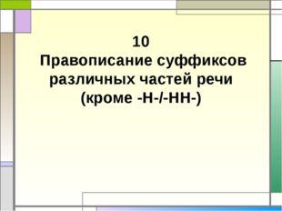 10 Правописание суффиксов различных частей речи (кроме -Н-/-НН-)