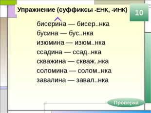 Упражнение (суффиксы -ЕНК, -ИНК) бисерина — бисер..нка бусина — бус..нка изюм