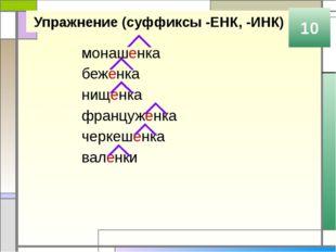 Правописание суффиксов -ЕВ, -ИВ 10 -ЕВ -ИВ пишется в безударном положении -ЕВ