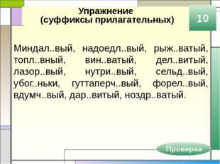 Правописание суффиксов -ОВА- (-ЕВА-) , -ЫВА- (-ИВА) 10 -ОВА- (-ЕВА-) если в 1