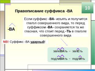 Упражнение (суффиксы -ОВА- (-ЕВА-), -ЫВА- (-ИВА), -ВА- ) ослаб..вать — приб..