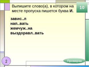 Для занятия использованы материалы книг С.А.Громов. Русский язык. Курс практи