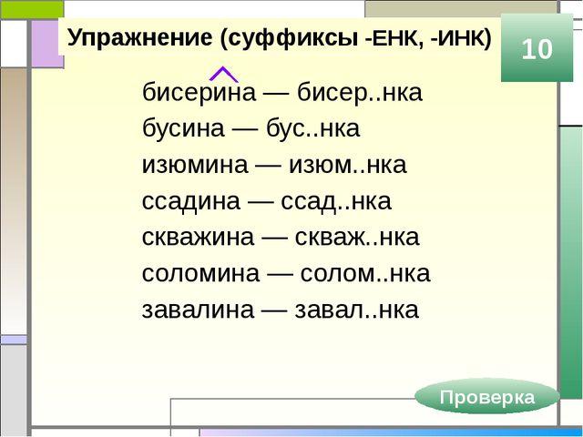 Упражнение (суффиксы -ЕНК, -ИНК) бисерина — бисер..нка бусина — бус..нка изюм...