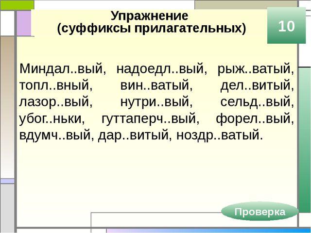 Правописание суффиксов -ОВА- (-ЕВА-) , -ЫВА- (-ИВА) 10 -ОВА- (-ЕВА-) если в 1...