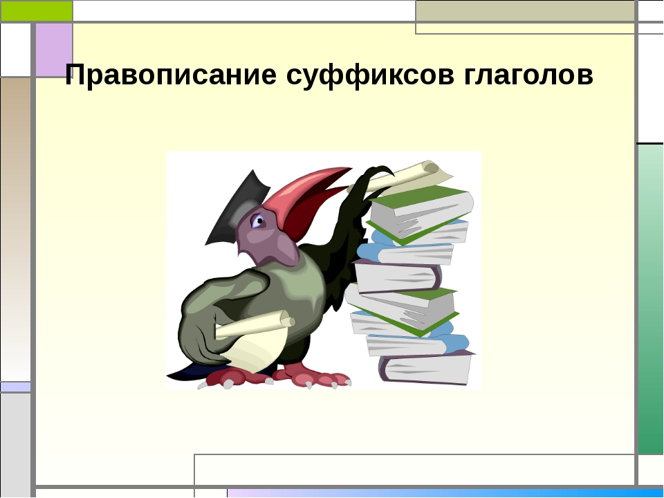 Правописание суффикса -ВА 10 -ВА Если суффикс -ВА- изъять и получится глагол...