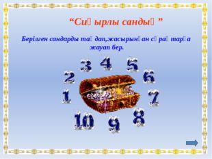 5. Сын есімнің сұрақтары қандай?