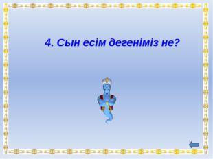 10. Астананың болашағын қалай елестетесің?