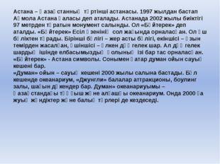 Астана – Қазақстанның төртінші астанасы. 1997 жылдан бастап Ақмола Астана қал