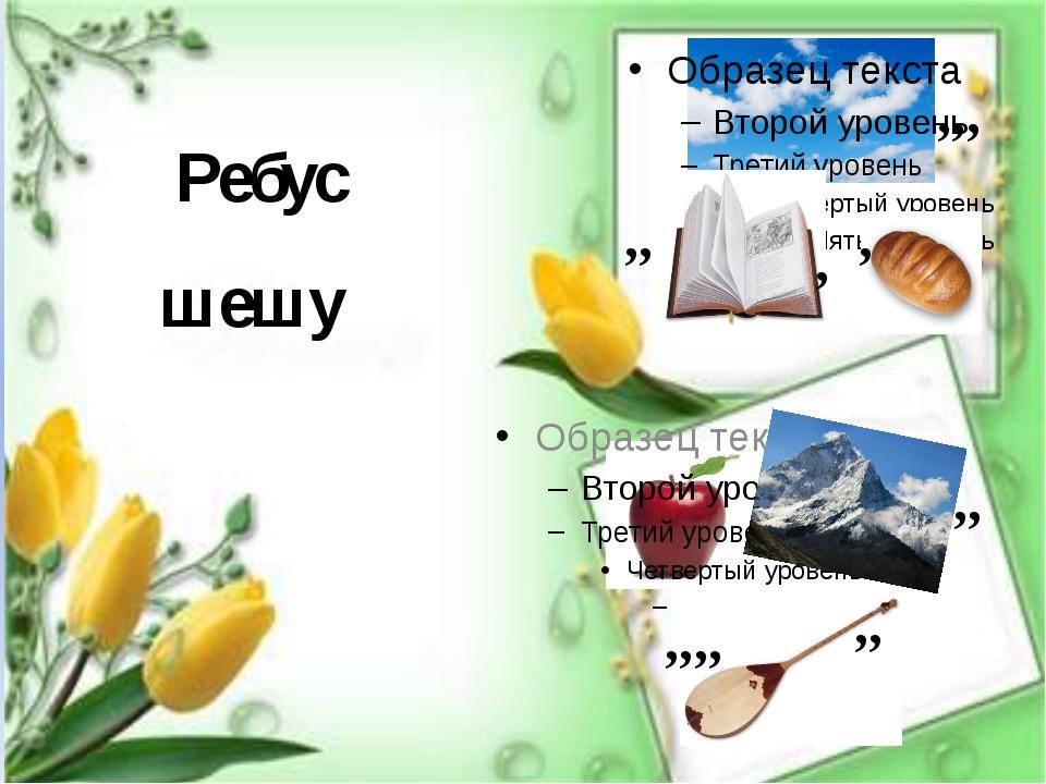 Ребус шешу ,,, ,, , , ,, ,,,, ,,