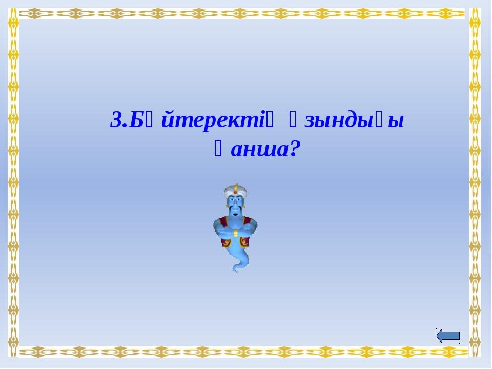 8. Адасқан сөздерді орнына қой. Астана, орналасқан, қаласы, Солтүстік, аймағ...