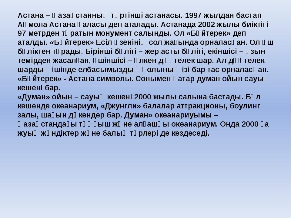Астана – Қазақстанның төртінші астанасы. 1997 жылдан бастап Ақмола Астана қал...