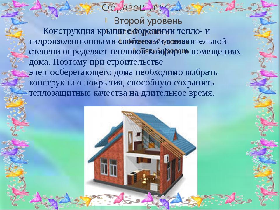 Конструкция крыши с хорошимитепло- и гидроизоляционными свойствамив значит...
