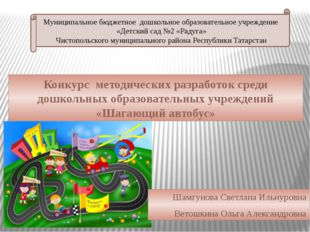 Шамгунова Светлана Ильнуровна Ветошкина Ольга Александровна Конкурс методичес