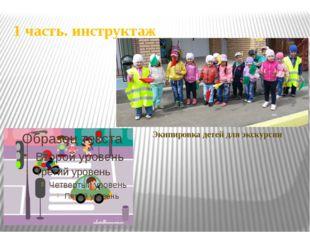 1 часть. инструктаж Экипировка детей для экскурсии
