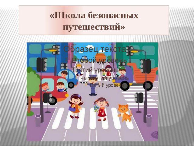 «Школа безопасных путешествий»