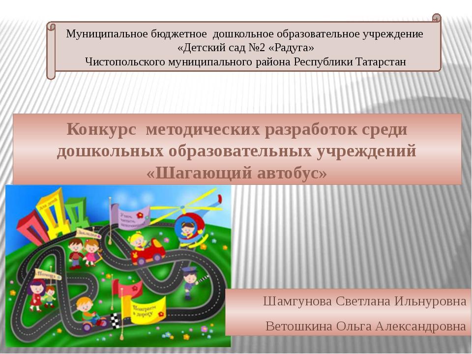 Шамгунова Светлана Ильнуровна Ветошкина Ольга Александровна Конкурс методичес...