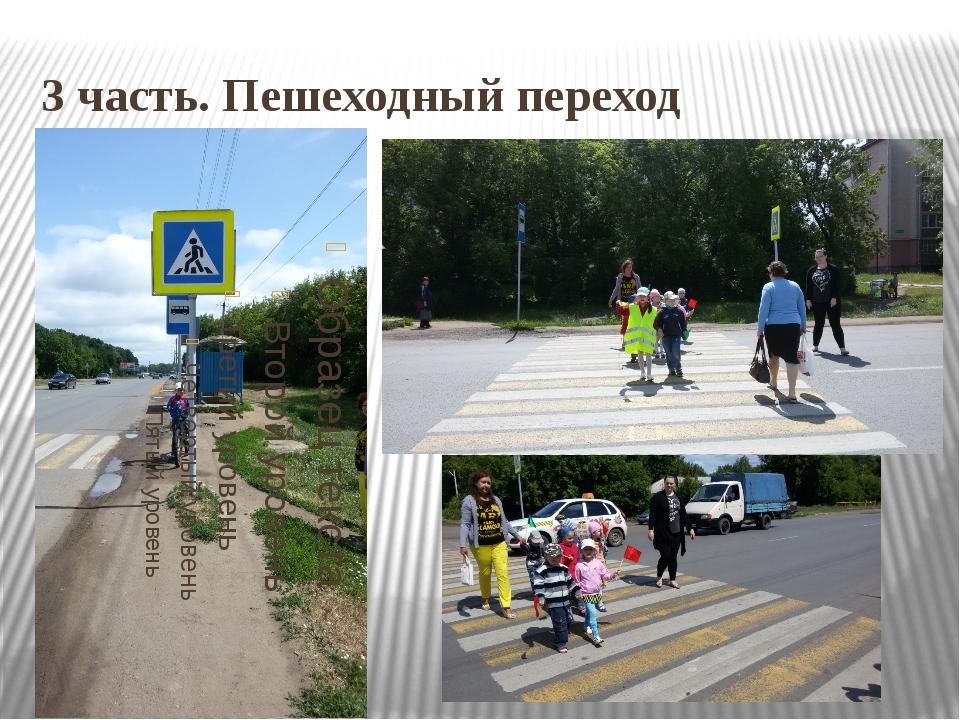 3 часть. Пешеходный переход