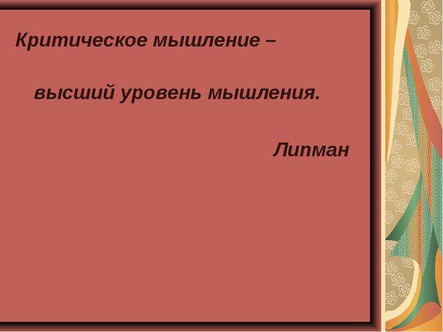Критическое мышление – высший уровень мышления. Липман
