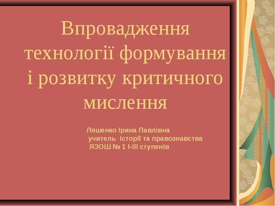 Впровадження технології формування і розвитку критичного мислення Ляшенко Іри...