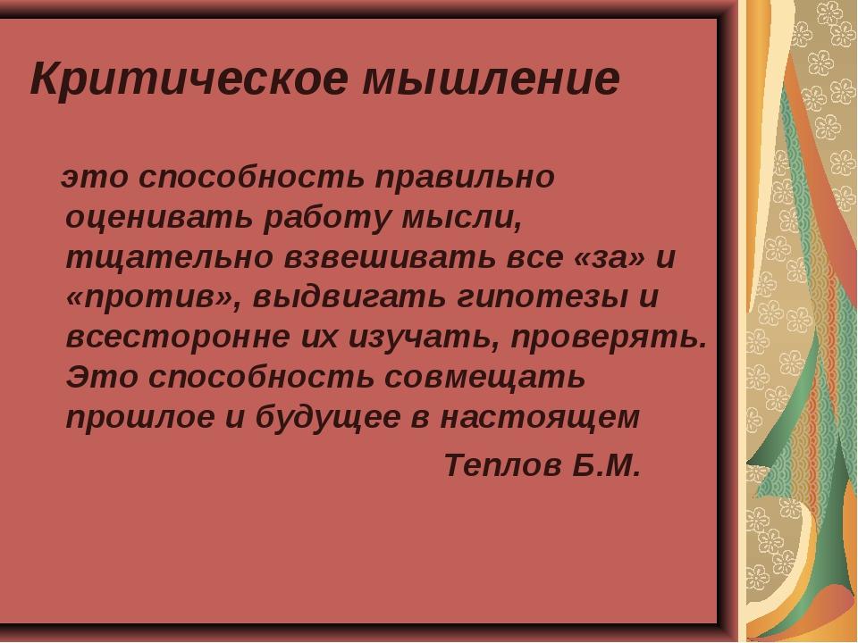 Критическое мышление это способность правильно оценивать работу мысли, тщател...