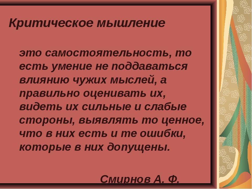 Критическое мышление это самостоятельность, то есть умение не поддаваться вли...