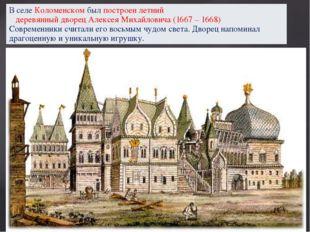 В селе Коломенском был построен летний деревянный дворец Алексея Михайловича