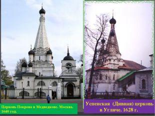 Церковь Покрова в Медведкове. Москва. 1640 год. Успенская (Дивная) церковь в