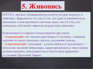 5. Живопись В XVII в. процесс обмирщения русской культуры затронул и живопись