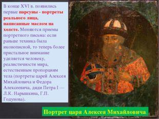 В конце XVI в. появились первыепарсуны- портреты реального лица, написанные