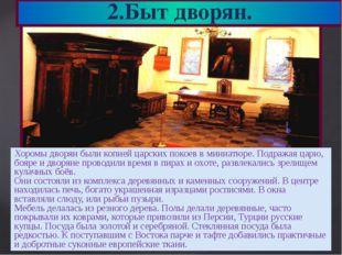 2.Быт дворян. Хоромы дворян были копией царских покоев в миниатюре. Подражая