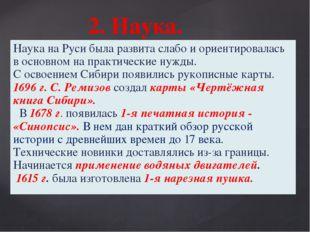 2. Наука. Наука на Руси была развита слабо и ориентировалась в основном на пр