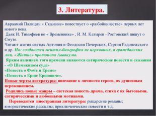 3. Литература. Авраамий Палицын « Сказание» повествует о «разбойничестве» пер