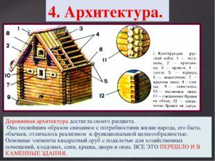 4. Архитектура. Деревянная архитектура достигла своего расцвета. Она теснейши