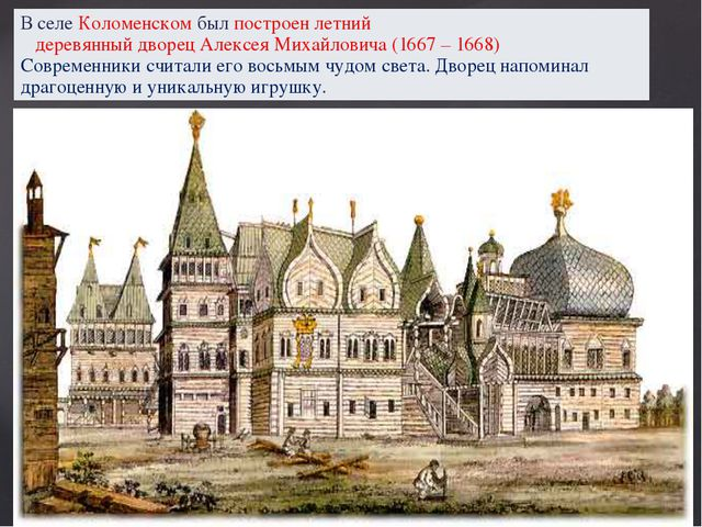 В селе Коломенском был построен летний деревянный дворец Алексея Михайловича...