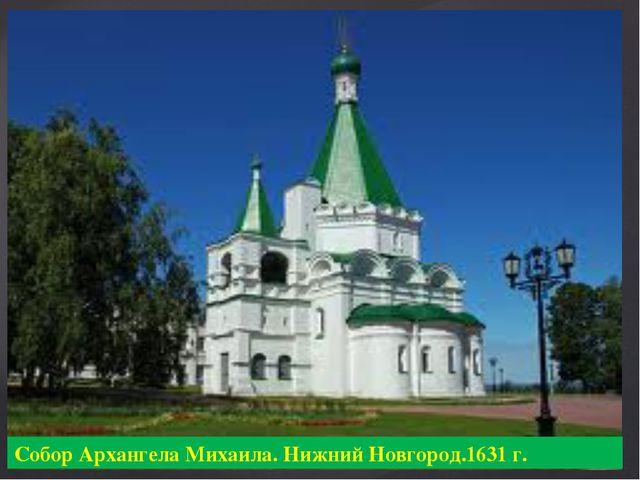 Собор Архангела Михаила. Нижний Новгород.1631 г.