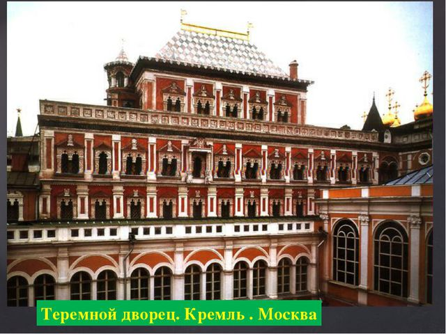 Теремной дворец. Кремль . Москва